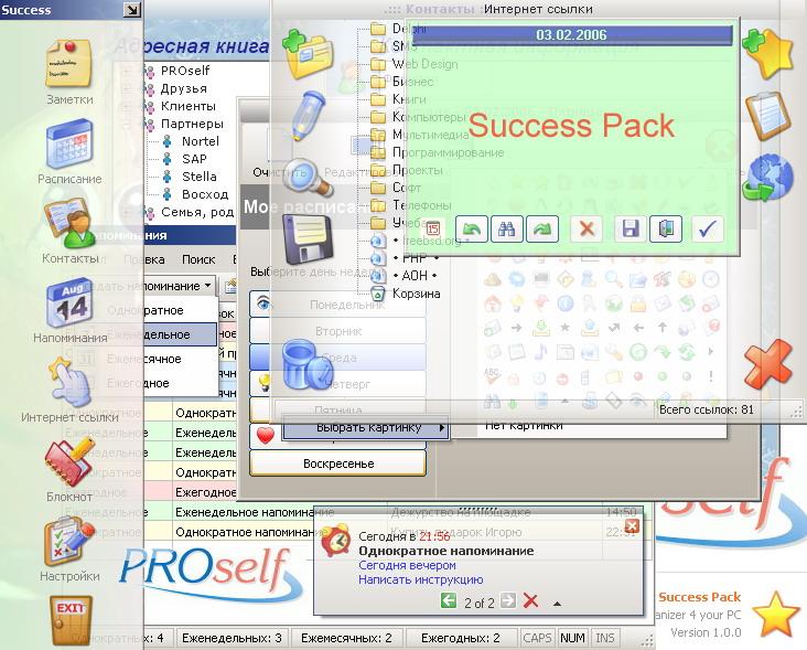 Success Pack